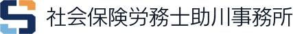 社会保険労務士助川事務所